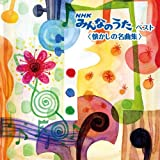 NHKみんなのうた ベスト <懐かしの名曲集> キング・ベスト・セレクト・ライブラリー2019