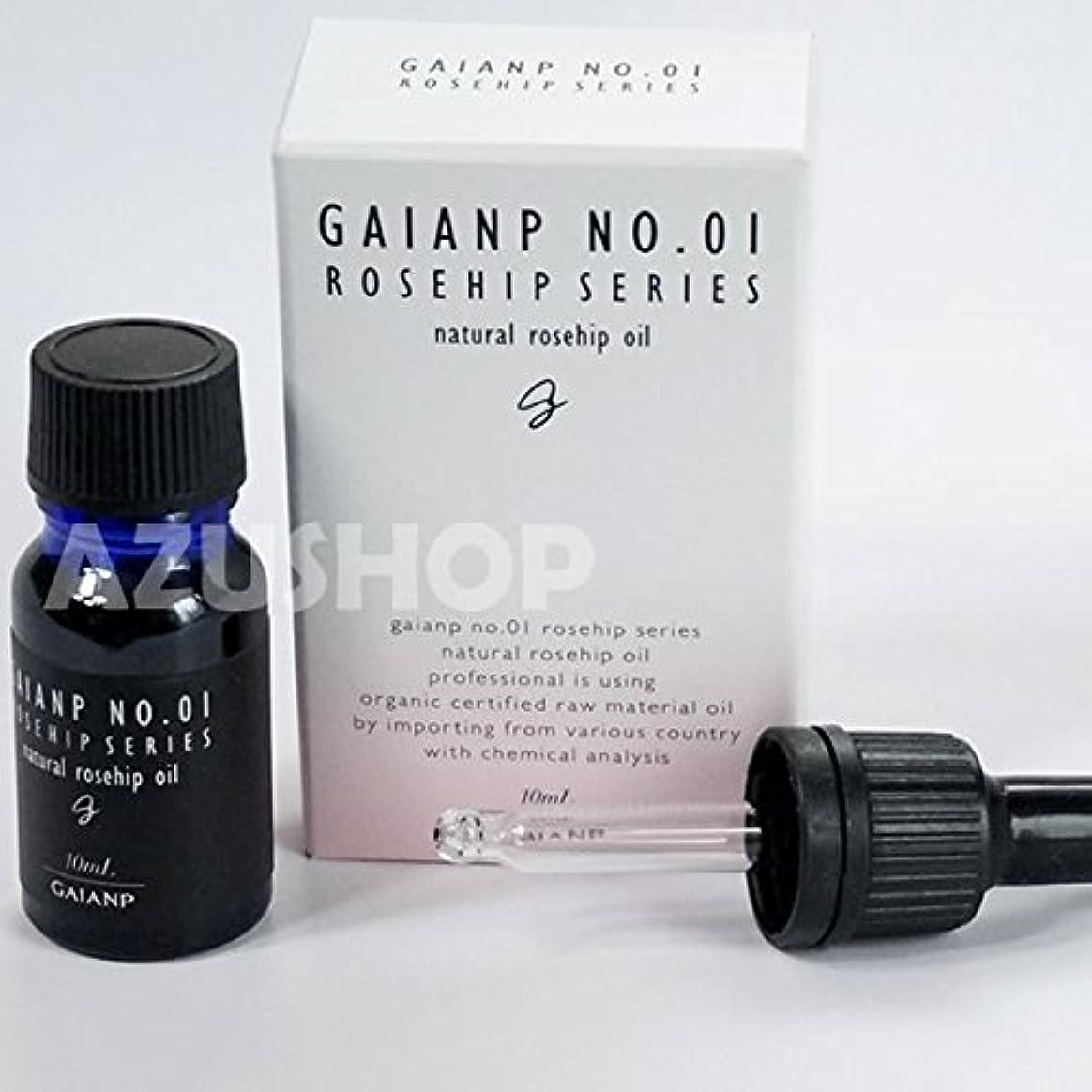謎ソケット管理するオーガニックナチュラルローズヒップオイル/10ml/ガイアNP/GAIANP