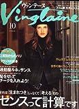 Vingtaine (ヴァンテーヌ) 2006年 10月号 [雑誌]