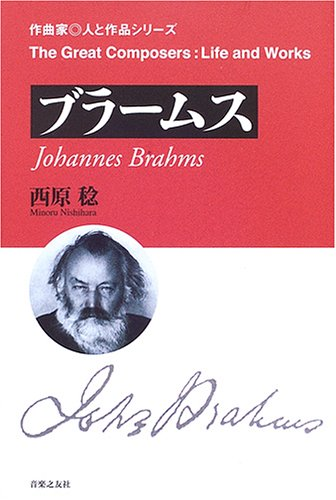 ブラームス (作曲家・人と作品シリーズ)