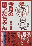 今月の困ったちゃん—エッセイ&漫画 (新潮文庫)
