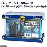 お一人様1点限り 60cm水槽セット テトラ オールグラスRA-60VXバリューエックスパワーフィルター 初心者 曲げガラス