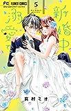 新婚中で、溺愛で。 (5) (フラワーコミックス)