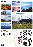 雲から学ぶ天気予報 ~登山者におくる観天望気(かんてんぼうき)~ [DVD] / 村山貢司 (監修)