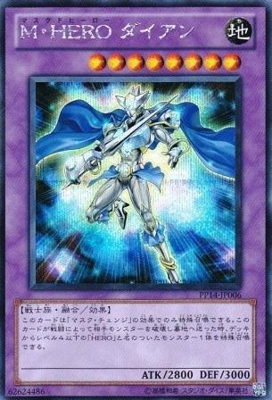 遊戯王 M・HERO ダイアン PP14-JP006 シークレット