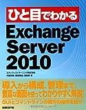 ひと目でわかる EXCHANGE SERVER 2010 (ひと目でわかるシリーズ)