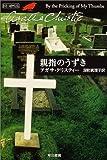 親指のうずき (ハヤカワ文庫―クリスティー文庫)