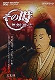 NHK「その時歴史が動いた」 志あるものよ 立ち上がれ~獄中の出会いが生んだ吉田松陰の思想~ [DVD] 画像
