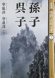 [新装版]孫子・呉子 (全訳「武経七書」)