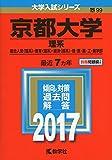 京都大学(理系) (2017年版大学入試シリーズ)