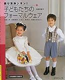 作り方カンタン!子どもたちのフォーマルウェア―入園入学、冠婚葬祭、七五三、発表会、お誕生日会etc.