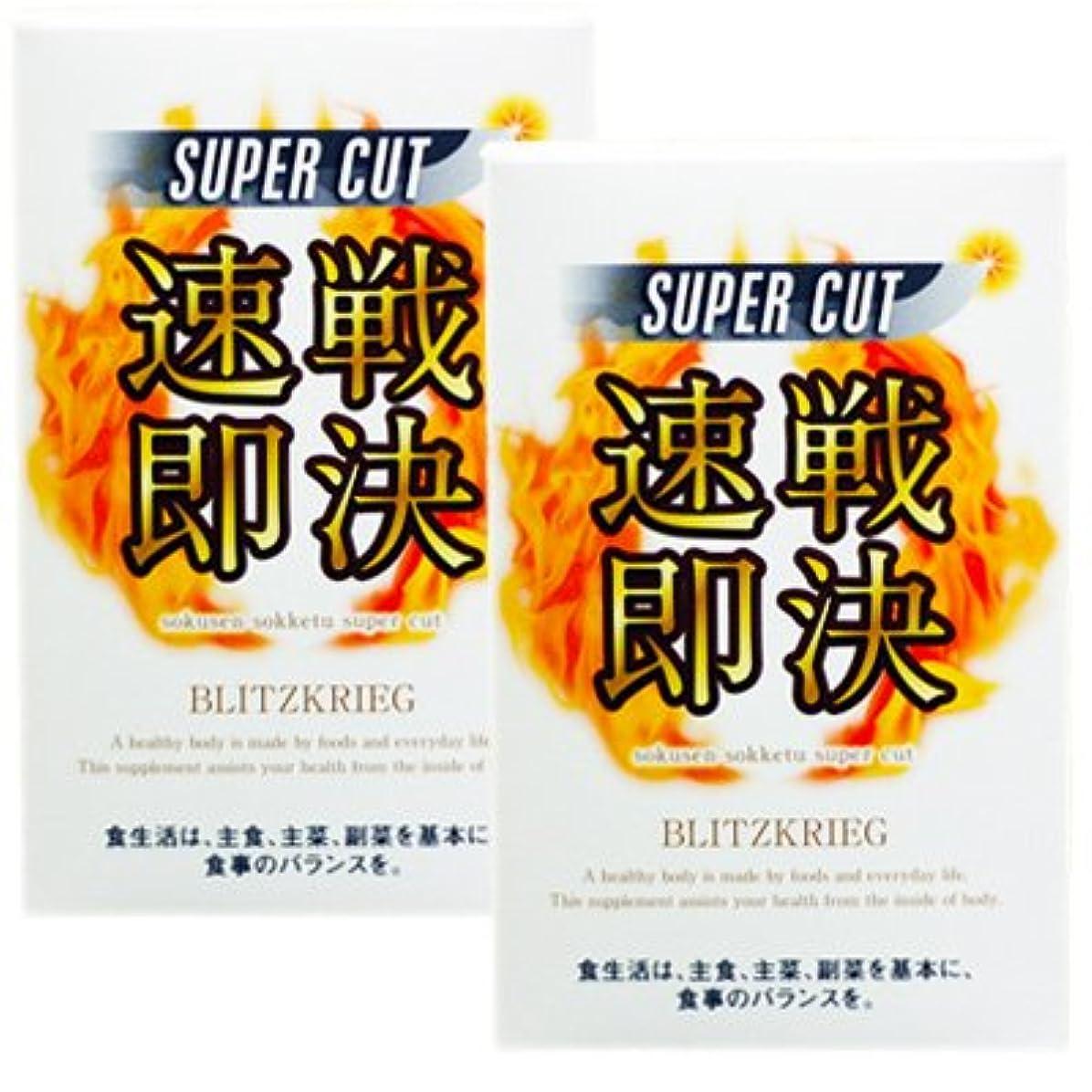 満員後方に失望させる速戦即決 スーパーカット2個セット! そくせんそっけつ×2個 SUPER CUT