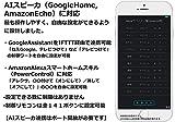 スマート学習リモコン sRemo-R (エスリモアール) 【GoogleHome,AmazonAlexa対応】対応 (レッド)