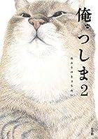 「つーさん」ふたたび! 第1弾を超える笑いと感動のネコ漫画