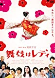 舞妓はレディ スタンダード・エディション[DVD]