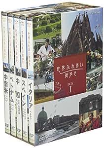 世界ふれあい街歩き BOX 1 [DVD]