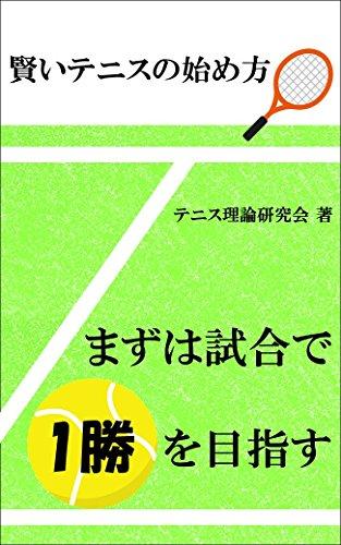 賢いテニスの始め方~まずは試合で1勝目指す