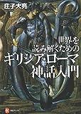 世界を読み解くためのギリシア・ローマ神話入門 (河出ブックス)