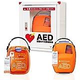 AED 自動体外式除細動器 カルジオライフ AED-3100 本体+収納ケースのお得セット【本体 AED-3100 、電極パッド、キャリングケース、三和..