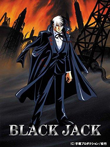 ブラック・ジャックのイメージ画像