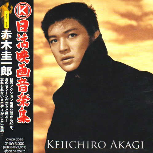 日活映画音楽集~スタアシリーズ~赤木圭一郎 - 赤木圭一郎