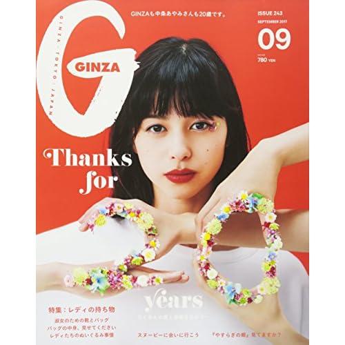GINZA(ギンザ)2017年9月号[Thanks for 20years 特集「レディの持ち物」]