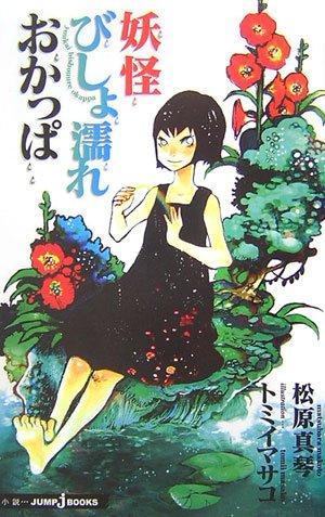 妖怪びしょ濡れおかっぱ (JUMP j BOOKS)