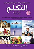 At-Takallum Arabic Teaching Set- Pre -- Intermediate Level: A Comprehensive Modern Arabic Course Innovative Approach