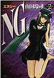 NG 2 (ヤングサンデーコミックス)