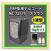 FRP 型用ゲルコート NC-72173 ブラウン 1kg 3液セット/FRP樹脂 成形 補修