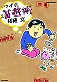 つげ式 貧遊術 (バンブーコミックス 4コマセレクション)
