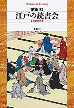江戸の読書会: 会読の思想史 (平凡社ライブラリー ま 20-1)