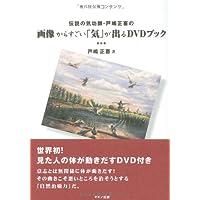伝説の気功師・戸嶋正喜の画像からすごい「気」が出るDVDブック