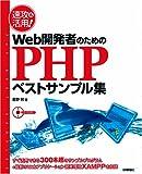 速攻&活用! Web開発者のためのPHPベストサンプルコレクション