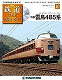 鉄道 ザ・ラストラン 10号 [分冊百科] (DVD付)