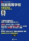 同朋高等学校 2020年度用 《過去5年分収録》 (高校別入試過去問題シリーズ F22)