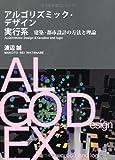 アルゴリズミック・デザイン実行系 建築・都市設計の方法と理論 ALGOrithmic Design EXecution…