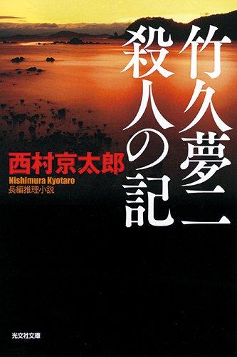 竹久夢二 殺人の記 (光文社文庫)の詳細を見る