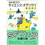 新井素子のサイエンス・オデッセイ (新潮文庫)
