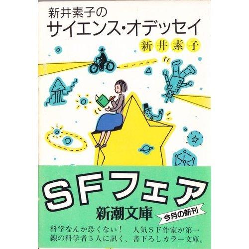 新井素子のサイエンス・オデッセイ (新潮文庫)の詳細を見る
