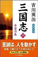 三国志 第6巻 赤壁の巻