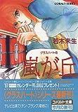嵐が丘―グラスハート〈4〉 (コバルト文庫)
