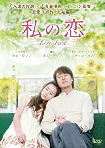 私の恋 [DVD]