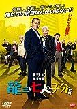 龍三と七人の子分たち [DVD]