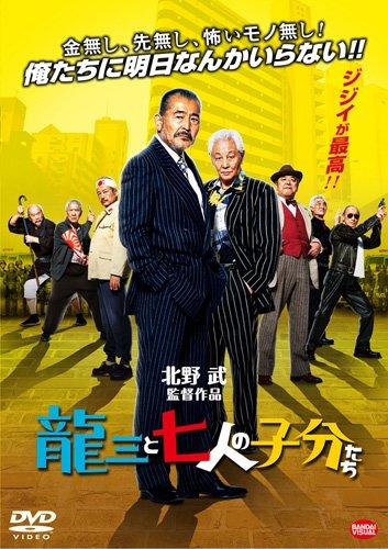 龍三と七人の子分たち [DVD] -