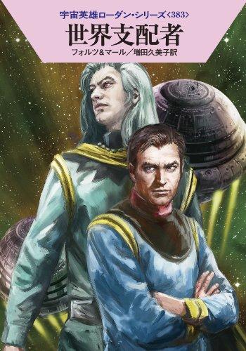 世界支配者 (ハヤカワ文庫 SF ロ 1-383 宇宙英雄ローダン・シリーズ 383)の詳細を見る