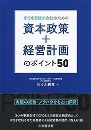 IPOを目指す会社のための資本政策+経営計画のポイント50