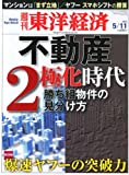 週刊 東洋経済 2013年 5/11号 [雑誌]