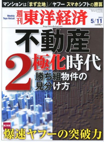 週刊 東洋経済 2013年 5/11号 [雑誌]の詳細を見る