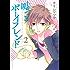嘘つきボーイフレンド(2) (ARIAコミックス)